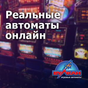 игровые автоматы онлайн платно