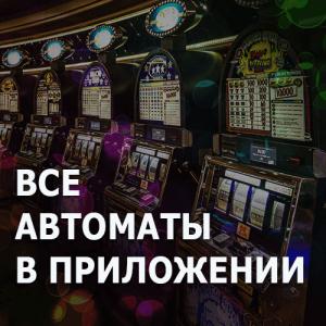 скачать программу казино Вулкан