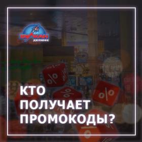 промокоды в казино