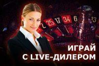 игра с Live-дилером в казино