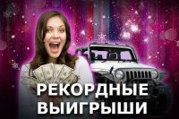 Рекордные выигрыши в лотереях
