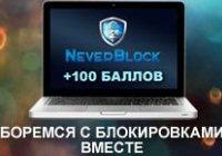 плагин Newerblock